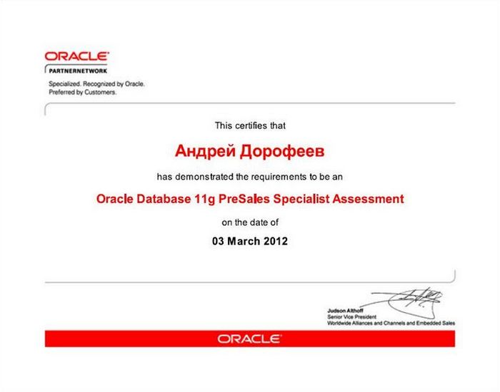 Дорофеев - OPNCC [Oracle Database 11g PreSales Specialist]